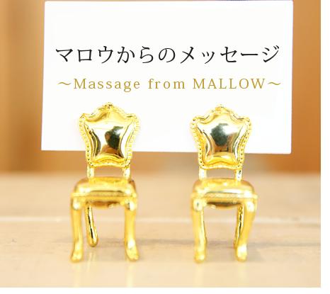マロウからのメッセージ
